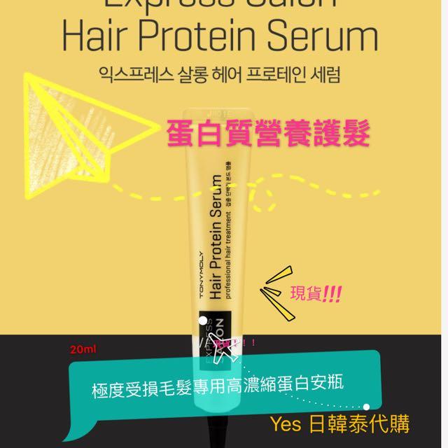 韓國帶回 Tonymoly 極度受損髮專用 高濃縮蛋白安瓶 護髮 免沖洗 20ml