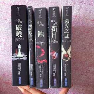 暮光之城 中文版 1~4集加外傳 全套 二手