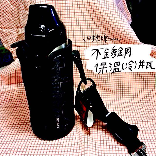 (保留)|日本虎牌|不鏽鋼保溫瓶