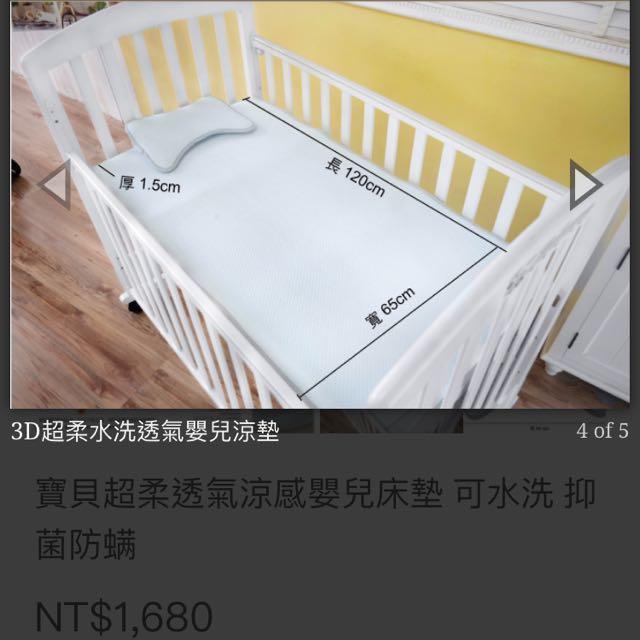 出清 3D嬰兒舒眠透氣水洗床墊(福利品)