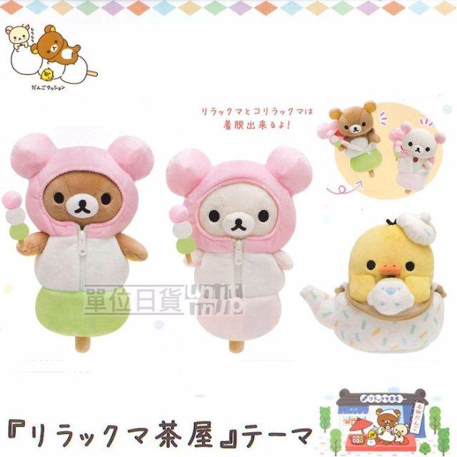 『 單位日貨 』 日本正版 懶懶熊 拉拉熊 懶懶妹 小雞 變裝 夏季 三色丸 系列 絨毛 娃娃 3款分售