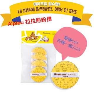 韓國現貨 A'pieu x 拉拉熊粉撲
