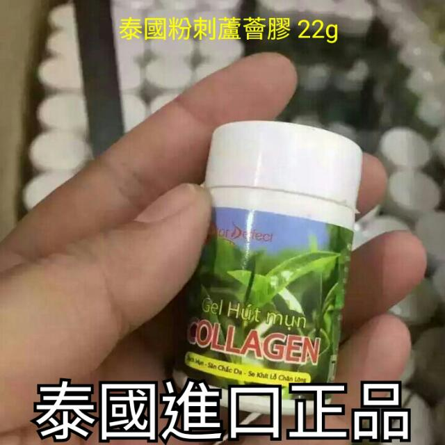 <即期品>黑頭粉刺剋星~泰國蘆薈粉刺膠22g 綠茶款