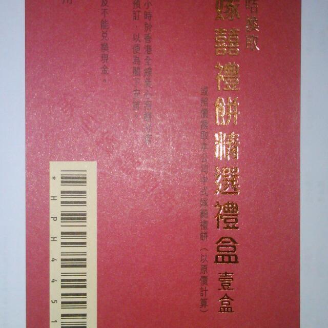 30張 Hk$68 Maxim's 美心 嫁囍禮餅咭 精選禮盒壹盒 唐餅卡 有效日期至:此咭永遠通用 10% Off 9折 =Hk$61.2/@