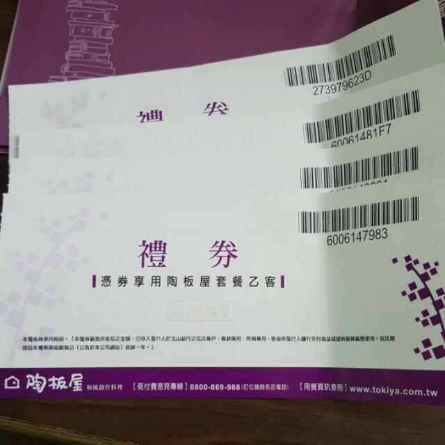陶板屋餐券4張    免運費(保留中)