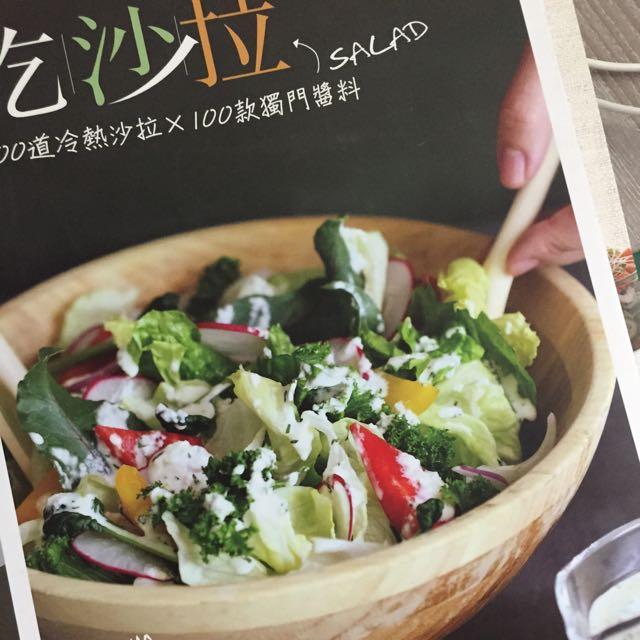 (清書櫃)吃沙拉salad 100道冷熱沙拉X100款獨門醬料