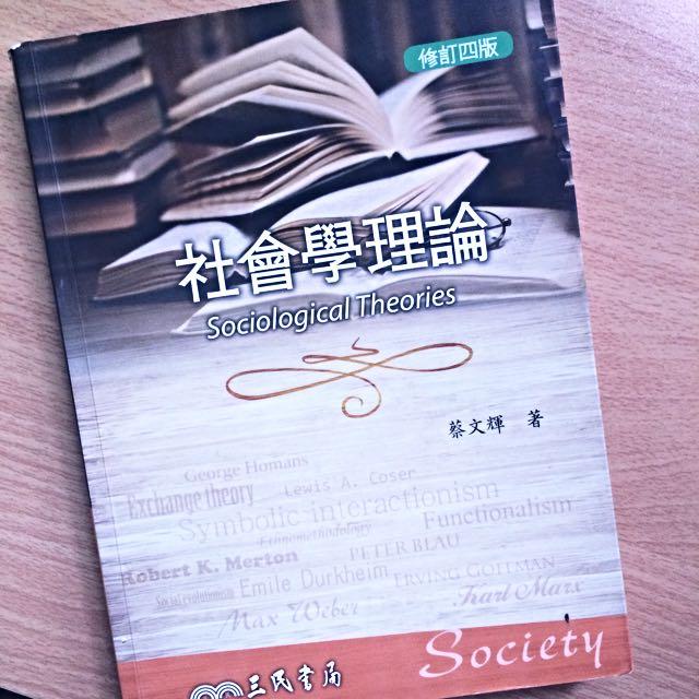 蔡文輝 社會學理論