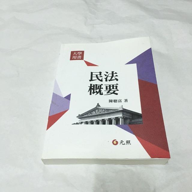 民法概要 陳聰富著 元照出版