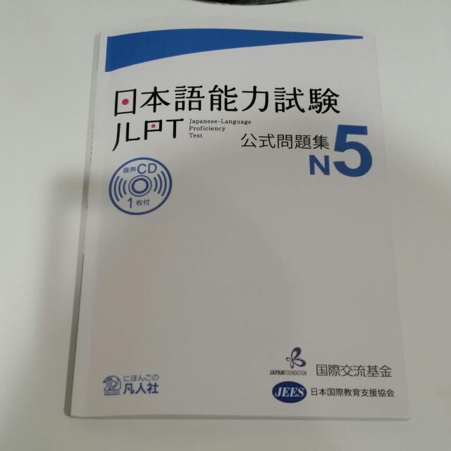 N5 JLPT Past Year Exam Paper