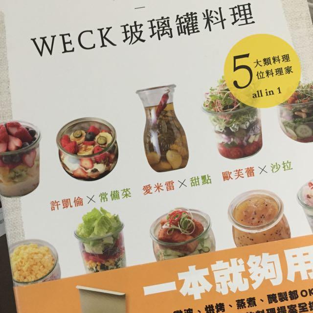 (清書櫃)WECK 玻璃罐料理