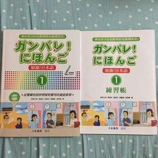 加油!日本語 日文課本
