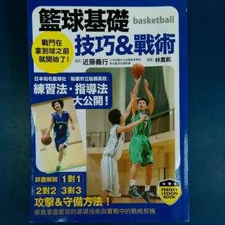 🚚 籃球基礎技巧及戰術