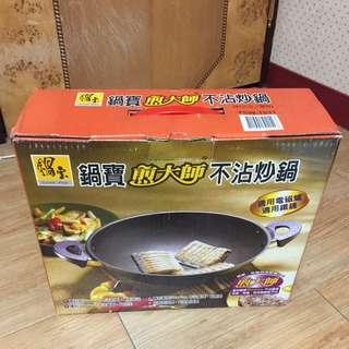 鍋寶 煎大師不沾炒鍋 TSW-1531