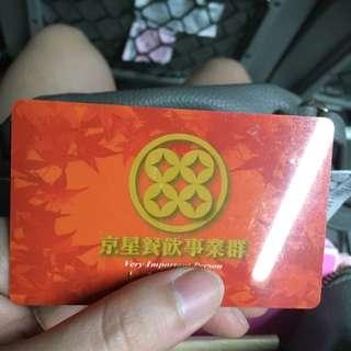 吉星港式飲茶 會員卡