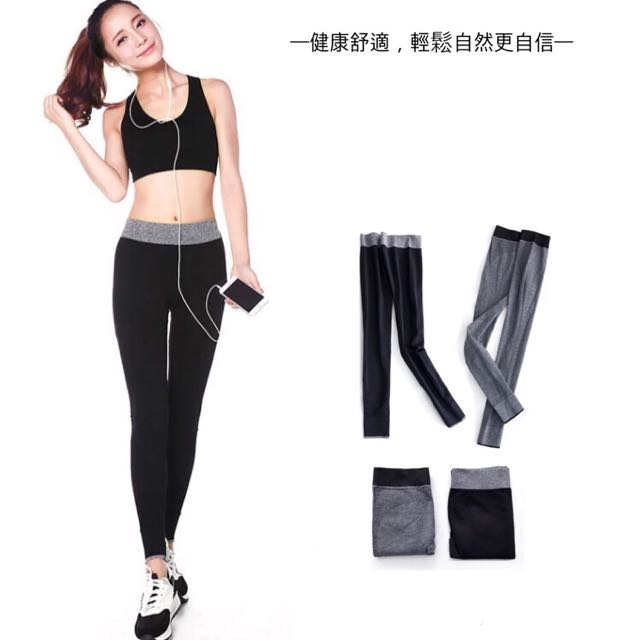超舒適緊身彈力運動/瑜珈褲/慢跑褲/290元