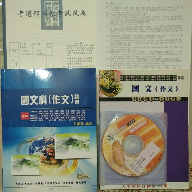 大東海 102年國文作文