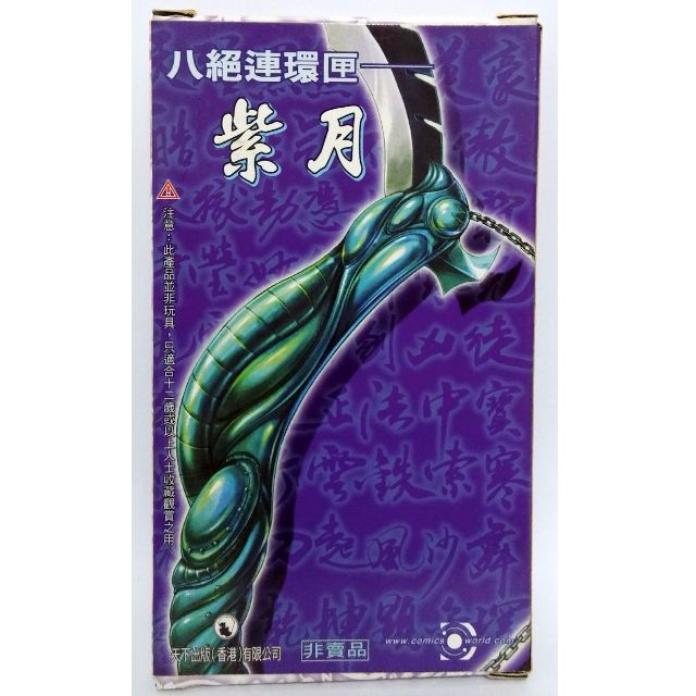 HK Comics-Weapon Model 紫月