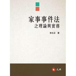 家事事件法之理論與實務(二版)