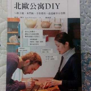 Diy書籍~北歐公寓diy