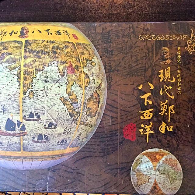 鄭和下西洋球型立體拼圖(全新未拆封)