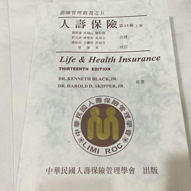 人壽保險 第13版 上冊