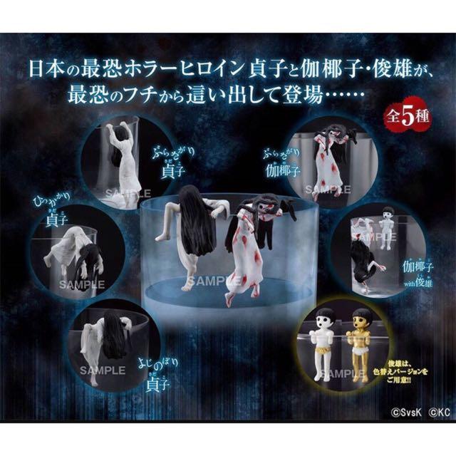 貞子杯緣子(左上中下各一隻)
