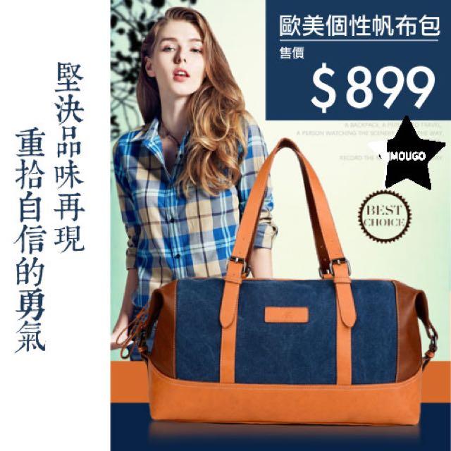 灑脫率性時尚復古包/側背包/手提包/大容量包