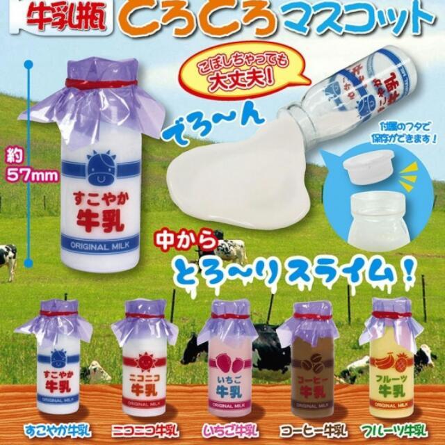 【誠徵】懷念的牛奶瓶 原味 扭蛋
