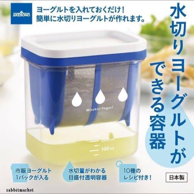 現貨 日本曙產業 水切優格盒/水分瀝乾器/自製優格養又健康