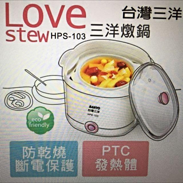 三洋-小燉鍋(多功能) HPS-103