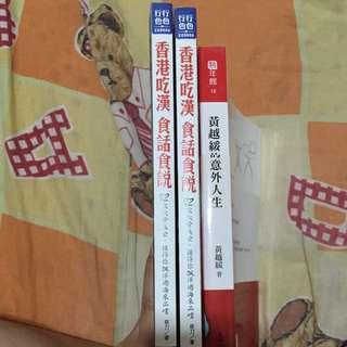 香港吃漢 食話食說/黃越綏的意外人生