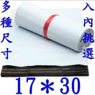 ♞100入17*30破壞袋不透光白色PE快遞袋網拍包裝袋加厚0.06自黏性物流袋寄件袋網拍袋自黏袋
