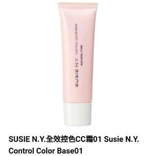 SUSIE N.Y CC霜(潤色飾底乳)
