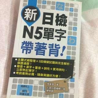 新日檢N5單字帶著背/N5/瑞蘭國際