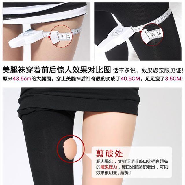 塑型美腿980D修腿壓力塑形美腿彈力褲