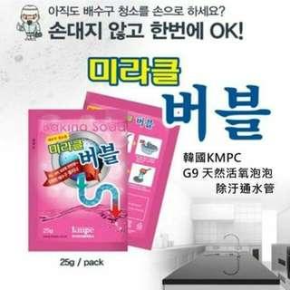 【韓國 KMPC G9 活氧泡泡除汙水管通(一包二入)】售價NT.80
