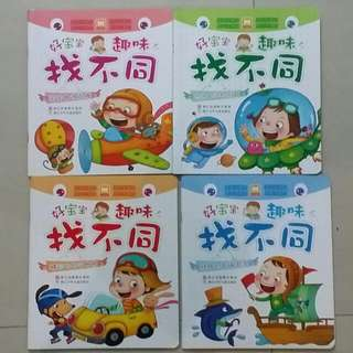 Bonding With Kids: Finding Difference IQ books In Chinese. 找不同