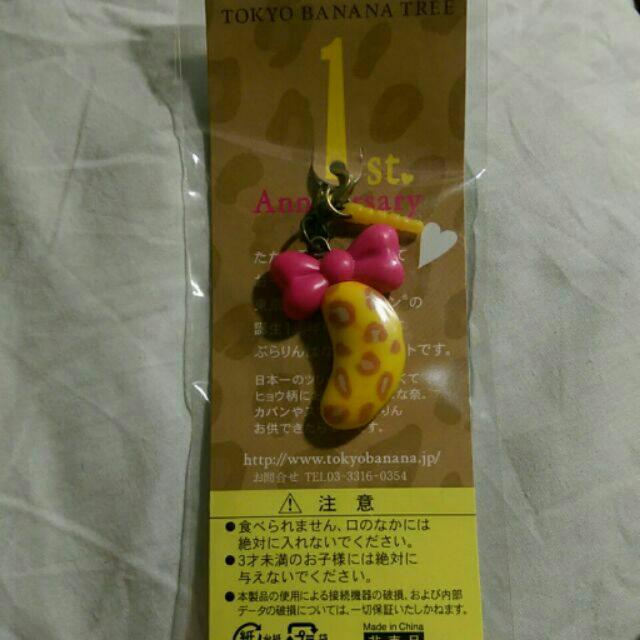 東京香蕉蛋糕吊飾