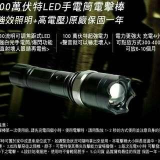 雙LED手電筒+100萬伏特電擊棒