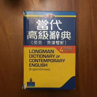朗文當代高級辭典(英英 英漢)