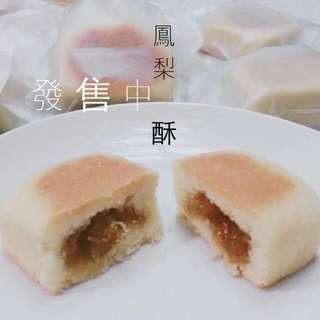 🌌中秋鳳梨酥禮盒🌠