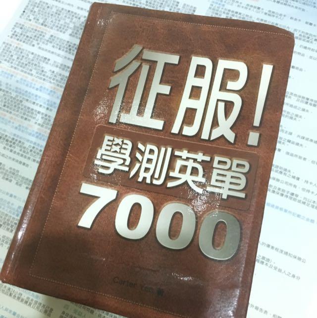 學測英單7000