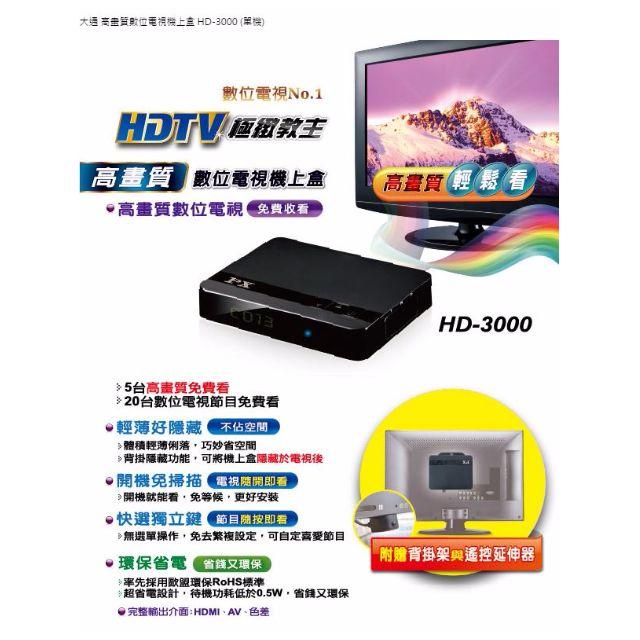 二手/9成新/PX大通 HD-3000 極致教主高畫質數位機上盒