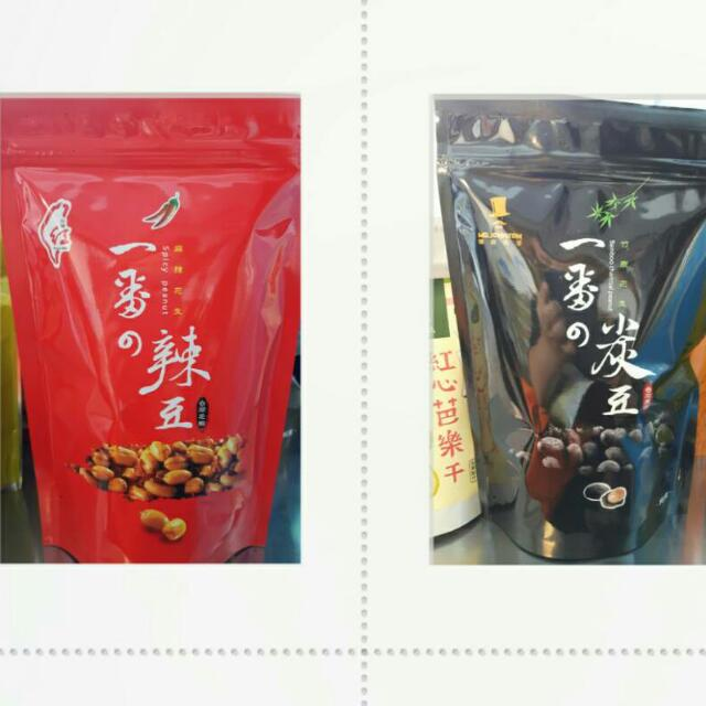 🍭黑豆/花生/芥末花生/綜合果仁🍭
