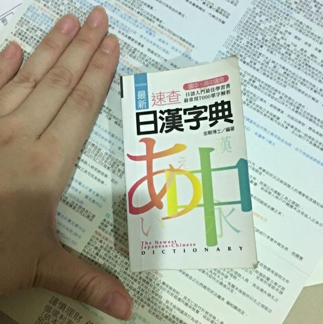 口袋-日漢字典