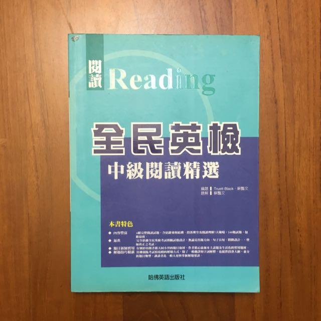 全民英檢中級閱讀精選