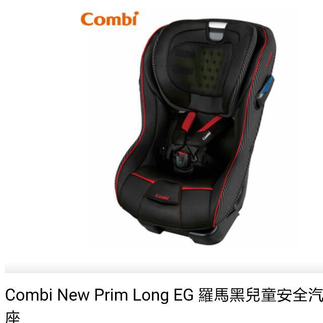 Combi 安全座椅