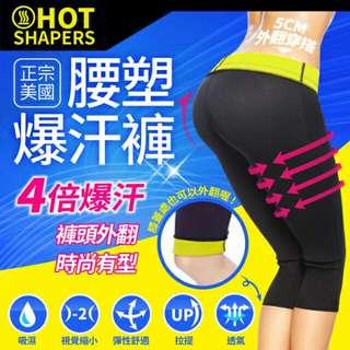Hot Shaper 爆汗褲