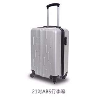21吋行李箱/限量1個