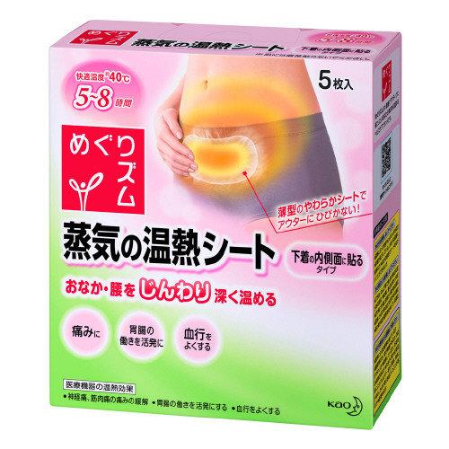 日本花王蒸氣溫熱腹部貼(5枚入)